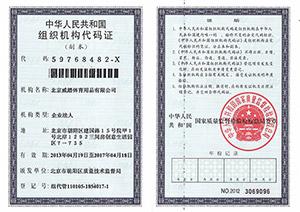 威踏体育用品组织机构代码