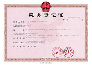 威踏体育用品税务登记证
