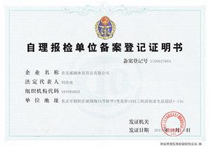 威踏体育用品自理报检单位备案登记证