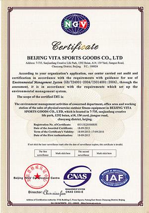 威踏体育用品英文I4001证书