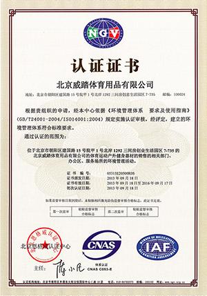 威踏体育用品中文I4001证书