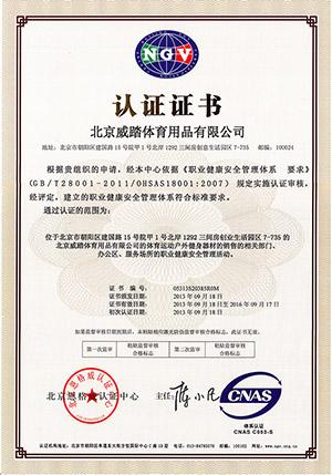 北京威踏体育用品中文I8001证书