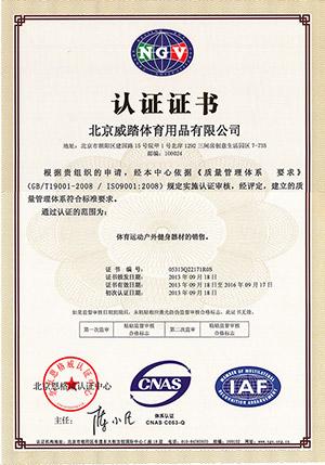 北京威踏体育用品中文IS9001证书