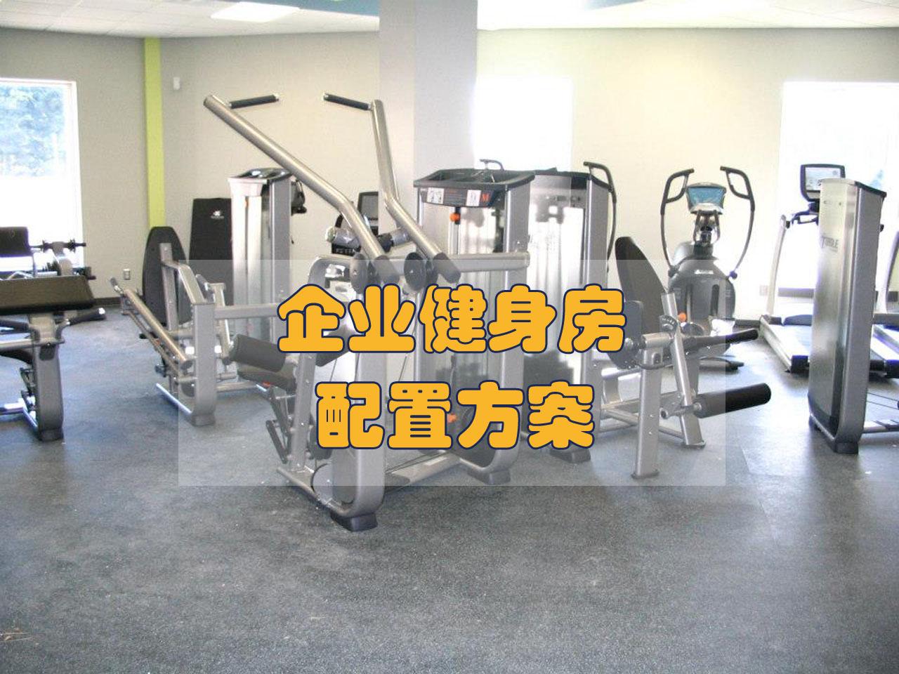 企业健身房配置方案