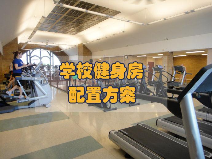 学校健身房配置方案