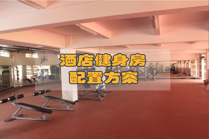 酒店健身房配置方案